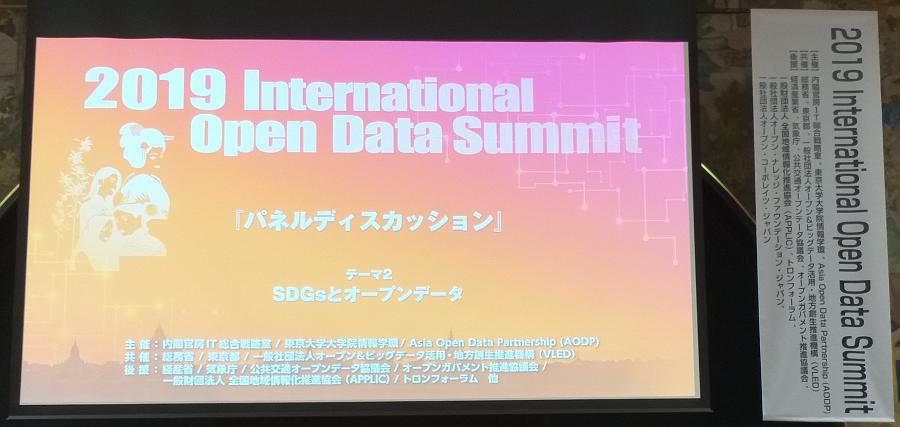 2019 Asian Open Data Partnership Summit